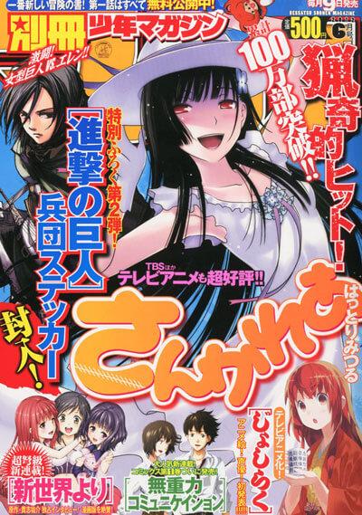 別冊少年マガジン2012年6月号進撃の巨人ネタバレ33話
