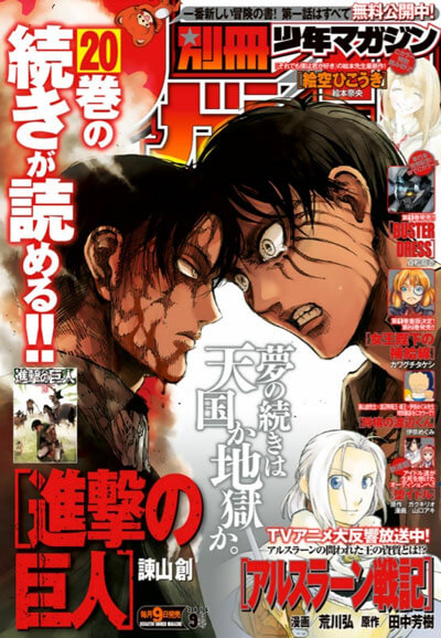 別冊少年マガジン2016年9月号進撃の巨人84話