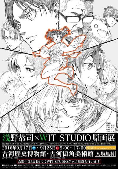 浅野恭司WITSTUDIO原画展2016