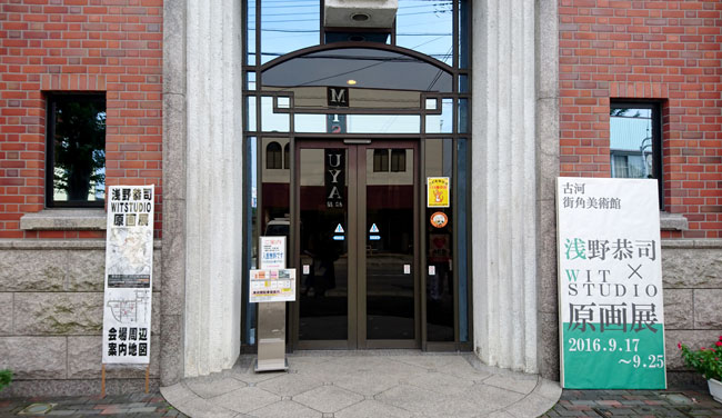 古河歴史美術館