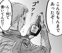 酒を見るゲルガー