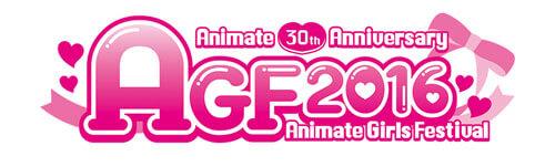 アニメイトガールズフェスティバルAGF2016