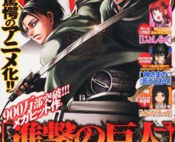 別冊少年マガジン2012年9月号進撃の巨人ネタバレ36話
