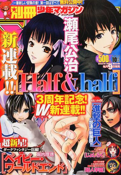 別冊少年マガジン2012年10月号進撃の巨人37話