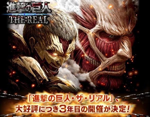 進撃の巨人・ザ・リアル4-D 2