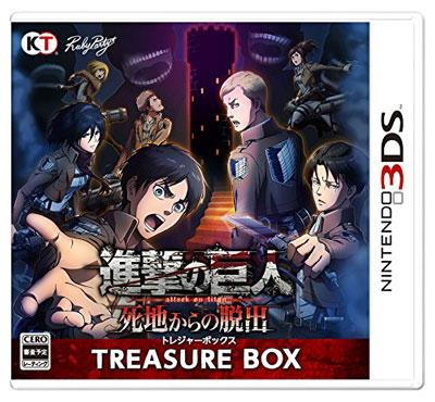 【進撃の巨人 死地からの脱出】3DS