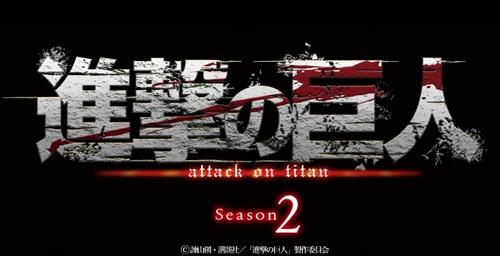 進撃の巨人Season2アニメ