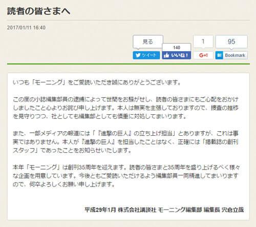 講談社「モーニング」公式サイトにて報道内容を否定