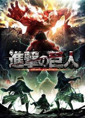進撃の巨人と富士急コラボ