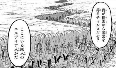 800人のエルディア人