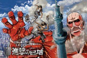 進撃の巨人』と東京スカイツリーがまさかのコラボ開催! 「進撃の巨塔」attack on SKYTREE