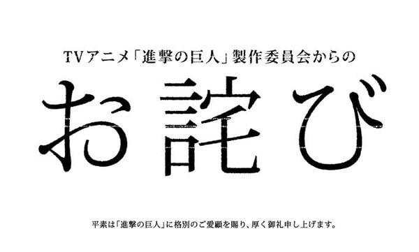 進撃の巨人アニメお詫び広告