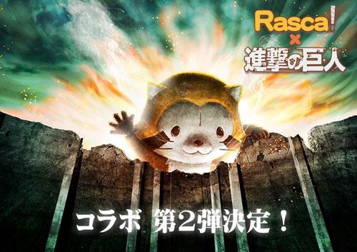 【進撃の巨人とラスカル コラボ第2弾