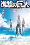 進撃の巨人22巻
