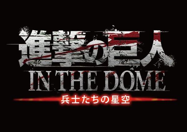 進撃の巨人 IN THE DOME -兵士たちの星空-