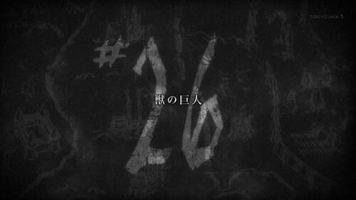 進撃の巨人アニメ26話