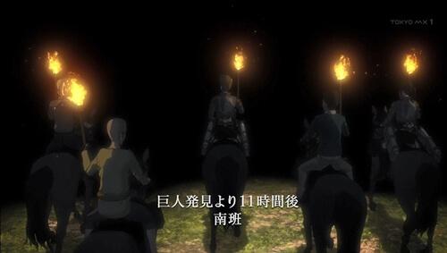 暗闇を進む南班