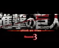 進撃の巨人アニメ3期