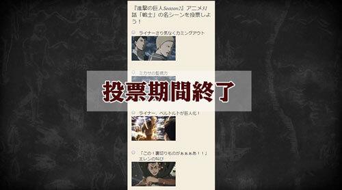 進撃の巨人アニメ31話人気投票