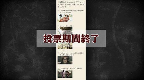 進撃の巨人アニメ32話人気投票