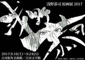 浅野恭司原画展2017