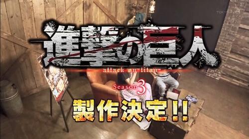 進撃の巨人アニメ3期製作決定