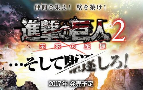 進撃の巨人2~未来の座標~