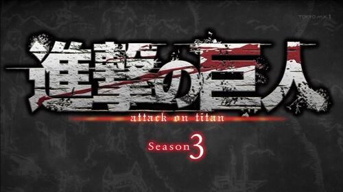 進撃の巨人Season3