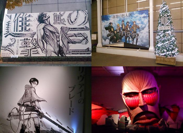 進撃の巨人展東京