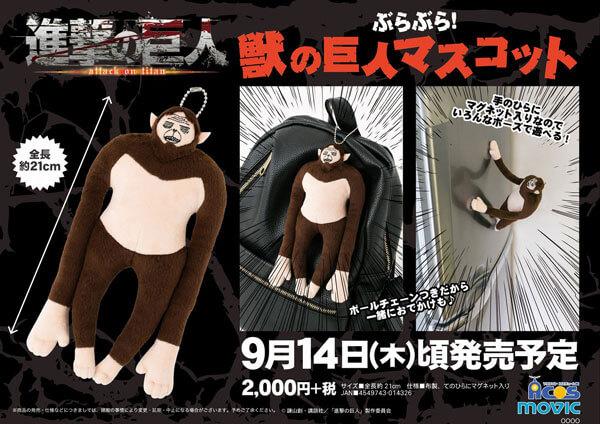 獣の巨人のマスコット