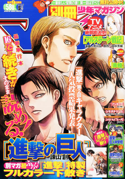別冊少年マガジン2015年5月号人気キャラランキング