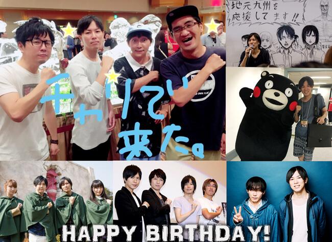 諫山先生の誕生日