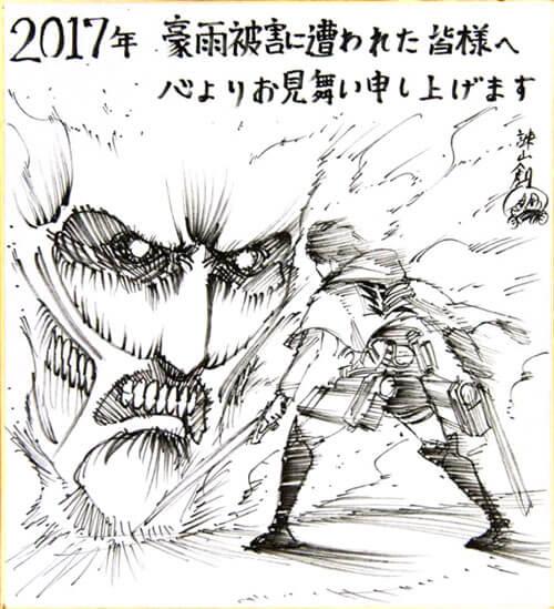 進撃の巨人諫山先生の応援色紙