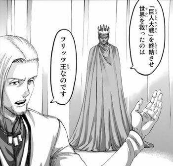 フリッツ王