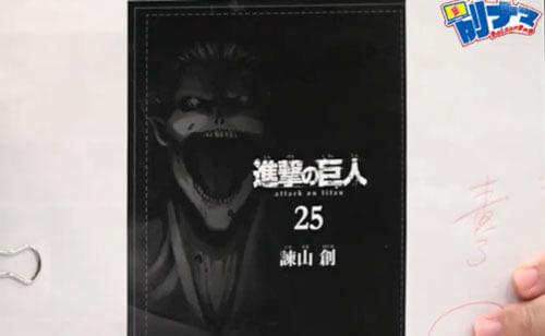 進撃の巨人 第25巻の表紙