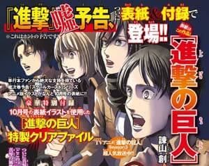 別冊少年マガジン表紙に進撃のスクールカースト
