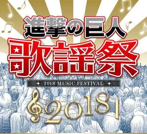 進撃の巨人エイプリルフールは歌謡祭 ☆2018