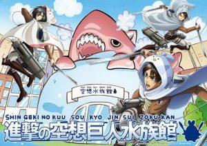 「進撃の空想巨人水族館」