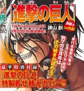 『進撃の巨人』第26巻の特製着せ替えカバー