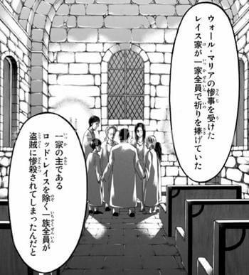 礼拝堂で祈るレイス家