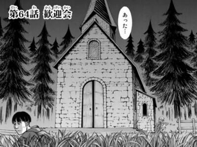 レイス礼拝堂