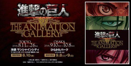 アニメ進撃の巨人の原画展