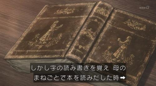 ヒストリアの本