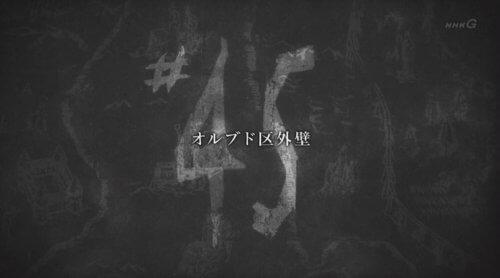 進撃の巨人アニメ45話