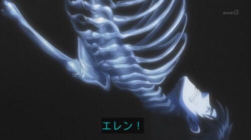 エレンの骨