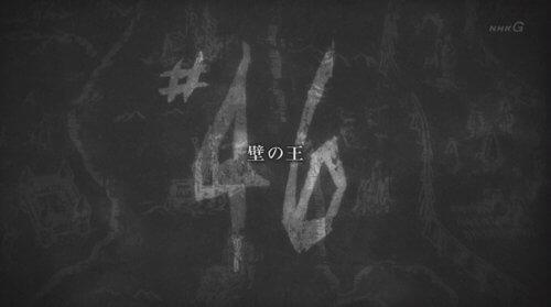 進撃の巨人アニメ3期46話のタイトル