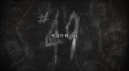 アニメ49話のタイトル