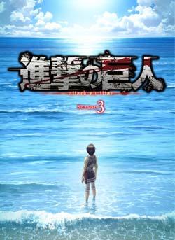 アニメ進撃の巨人season3のあらすじ