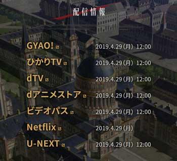 進撃の巨人Season3第2クールの配信情報