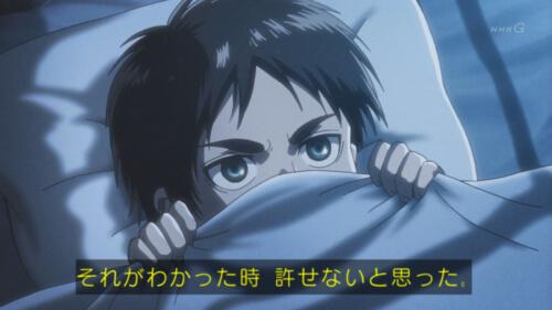 眠れないエレン
